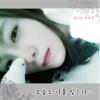 김주언 작품집 (오늘도 너를 잊는다...): 첫사랑아 - Single - Jueon Kim
