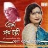 Asha Patha Chahi - Reba Bandyopadhyay