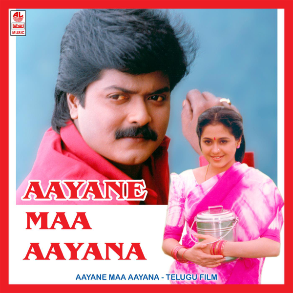 Aayane Maa Aayana Original Motion Picture Soundtrack
