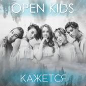 Кажется - Open Kids