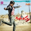 Balupu (Original Motion Picture Soundtrack) - EP