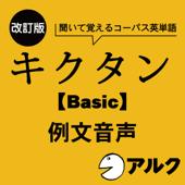 改訂版 キクタン 【Basic】 4000 例文音声 (アルク/オーディオブック版)