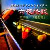 本田 水奈子 - オリジナルラジオドラマ「六夜怪談」 第四夜「軋む骨」 アートワーク