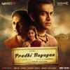 Pradhi Nayagan (Original Motion Picture Soundtrack), A. R. Rahman
