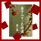 「金子みすゞ名詩選 第一集」-Wisの朗読シリーズ(56)