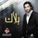 Balaak - Fahad Al Kubaisi