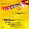 Indonesia Pusaka (Mandarin Version) - Shanghai Opera Academy Chorus & Yogyakarta Academy Orchestra