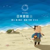 おとえほん 日本昔話 ②【朗読:南 果歩・音楽:守時 タツミ】
