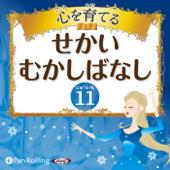 心を育てる せかいむかしばなし 11 アンデルセン童話 ―雪の女王他9話