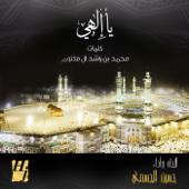 Ya Elahi  Hussain Al Jassmi - Hussain Al Jassmi