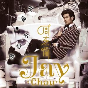 Jay Chou - 算什麼男人