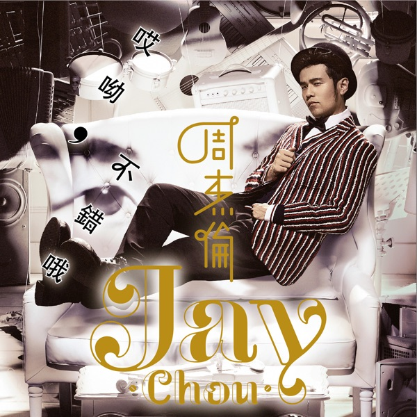 Jay Chou - 哎呦, 不錯哦 album wiki, reviews