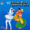 Garba No Rang Saajan Ne Sang (Non - Stop Dandiya) - Various Artists