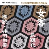 井田由美で聴く「女客」 ラジオ日本聴く図書室シリーズvol.072