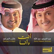 Inta Wa Ana - Rashed Al Majid & Abdul Majeed Abdullah - Rashed Al Majid & Abdul Majeed Abdullah