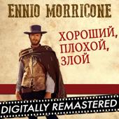 Хороший, Плохой, Злой - Ennio Morricone