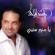 Ya Menawar Seneny - Rashed Al Majid