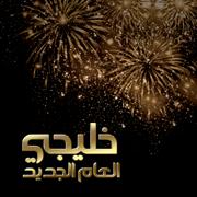 Khailji New Year - Various Artists - Various Artists