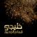 Kl Am Wa Ana Habibk - Rashed Al Majid