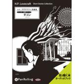 ラヴクラフト「ダゴン」(クトゥルー神話シリーズ)