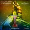 I (Original Motion Picture Soundtrack) - A. R. Rahman