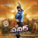 Power (Original Motion Picture Soundtrack) - EP - Thaman S.