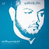 طال إنتظاري  الشيخ حسين الأكرف - الشيخ حسين الأكرف