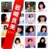 「岩崎良美」SINGLESコンプリート ジャケット写真
