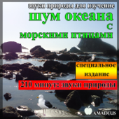 Весна приходит в Крымской саду - Звуки природы (Bonus Track)
