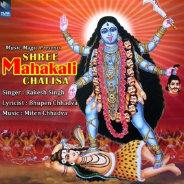 Shree Mahakali Chalisa - EP by Rakesh Singh on Apple Music