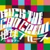 地球ブルース〜337〜/DJDJ[for RADIO] - EP ジャケット写真