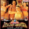 Himsinchey 23 Va Raju Pulakesi (Original Motion Picture Soundtrack) - EP