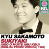 Sukiyaki (Ueo O Muite Aru Kou) (Remastered) [(English Promo Version, 1962)] - Single ジャケット写真