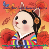 Choo Choo Loves Korean Drama - mayyumi cafe piano ensemble