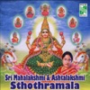 Sri Mahalakshmi Sthotramala
