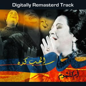Umm Kulthum - El Hob Keda (Remastered)