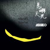 島嶼天光 (搖滾版)