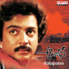 Aalapana (Original Motion Picture Soundtrack) - EP