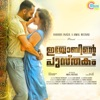 Iyobinte Pusthakam (Original Motion Picture Soundtrack)