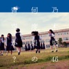 何度目の青空か? Type-C - EP ジャケット写真