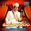 Shankara Bharanam Original Motion Picture Soundtrack