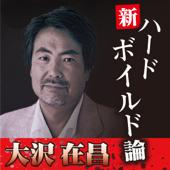 大沢在昌「新ハードボイルド論」