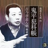 鬼平犯科帳 古今亭志ん朝朗読 巻三 盗法秘伝