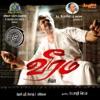 Veeram Original Motion Picture Soundtrack EP
