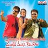 Michael Madan Kama Raju Original Motion Picture Soundtrack EP