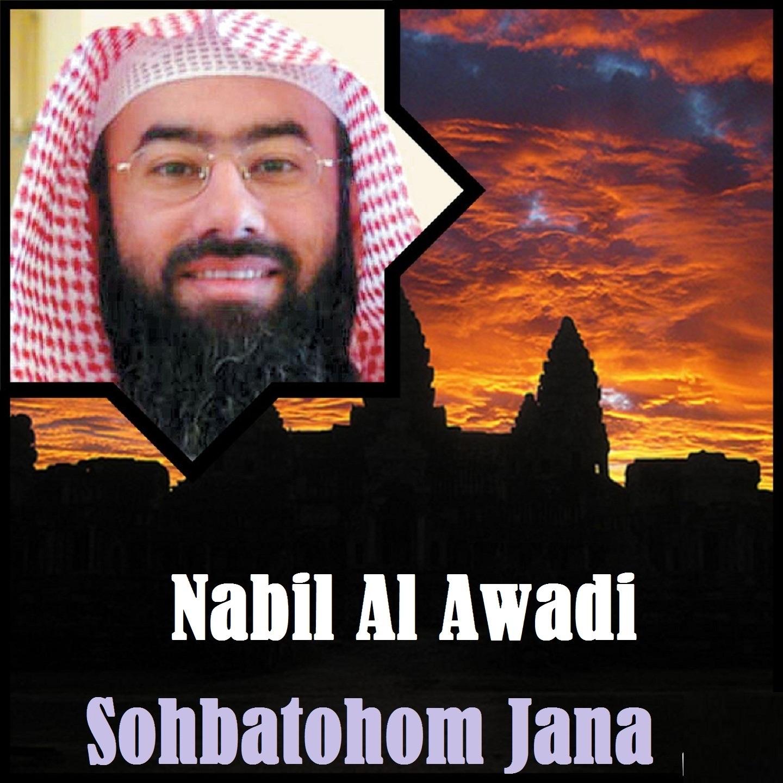 Sohbatohom Jana (Quran) - EP