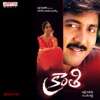 Kranthi Original Motion Picture Soundtrack