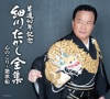 芸道40年記念 細川たかし全集 心のこり~艶歌船 ジャケット写真