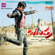 Balupu (Original Motion Picture Soundtrack) - EP - Thaman S.