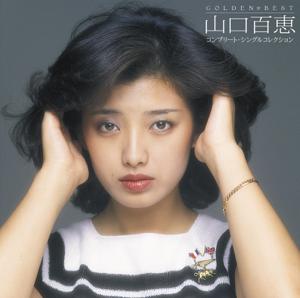 山口 百恵 - GOLDEN☆BEST  山口百恵 コンプリート・シングルコレクション